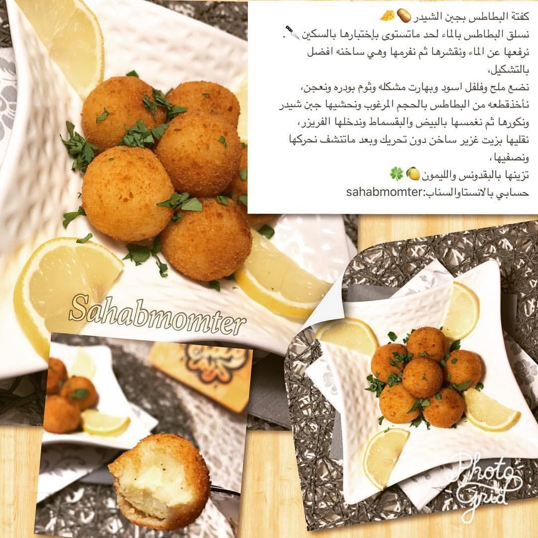 كفتة البطاطس بجبن الشيدر Recipes Food Breakfast