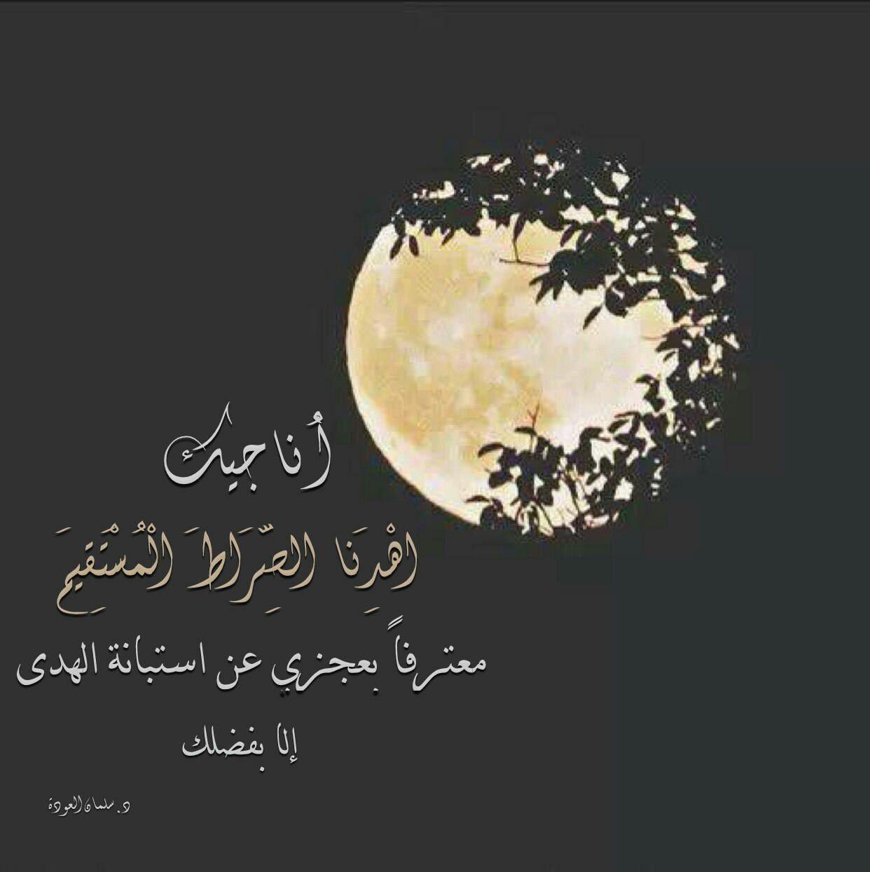 Pin By Ezzaz On دعاء Celestial Celestial Bodies Arabic Quotes