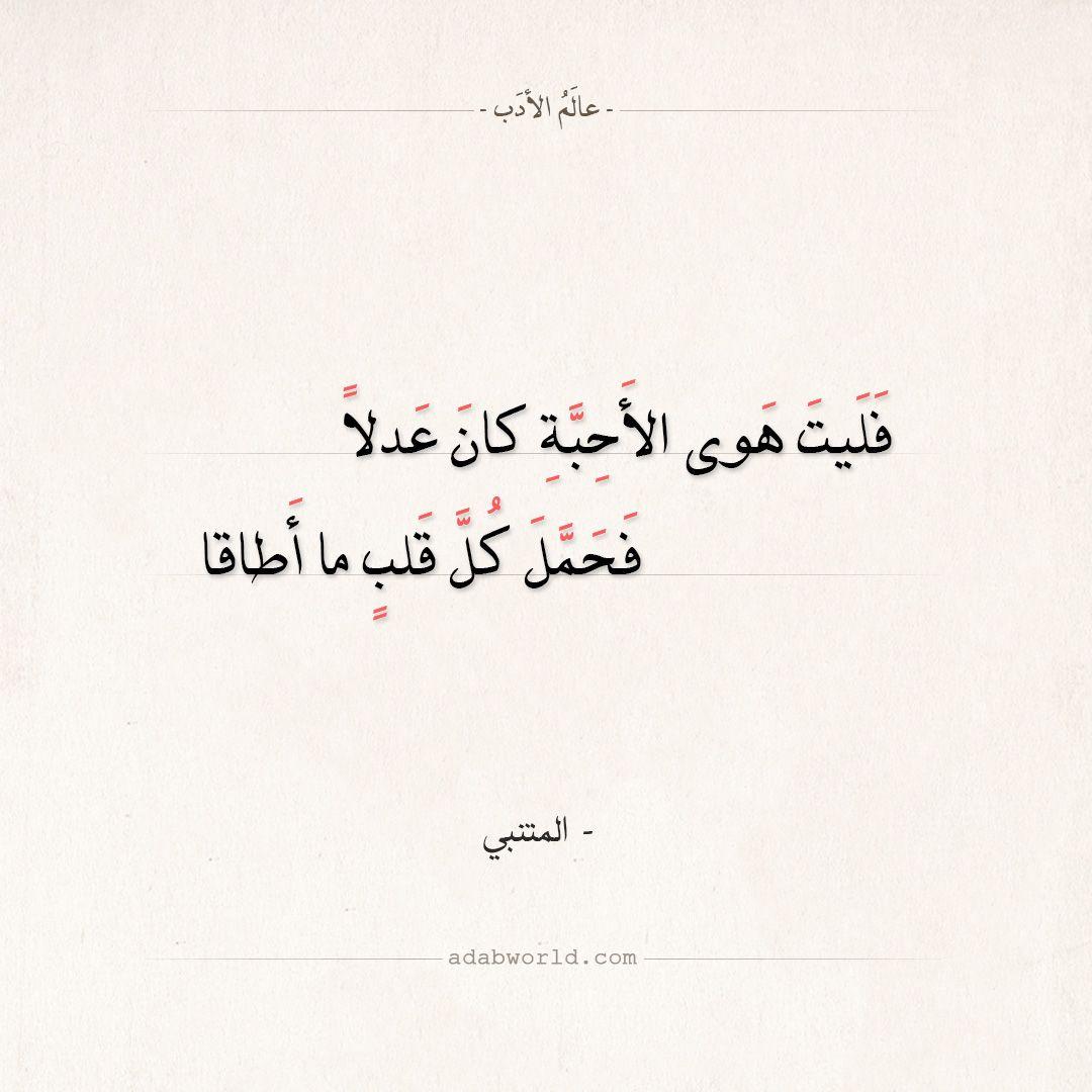 شعر المتنبي أيدري الربع أي دم أراقا الشوق العشق المتنبي شعر عالم الأدب Arabic Quotes Arabic Poetry Math Arabic Calligraphy