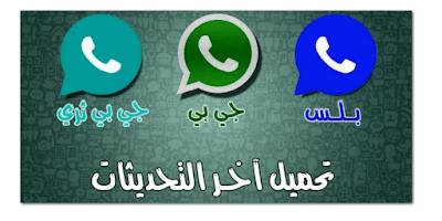 تحميل واتس اب بلس الرسمي الازرق جي بي الاخضر Whatsapp Plus الاصدار القديم 2020 Blog Blog Posts Savior