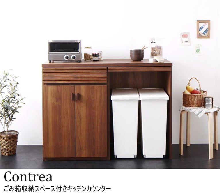 キッチンカウンター Contrea ゴミ箱収納スペース付き 家具通販店sotao