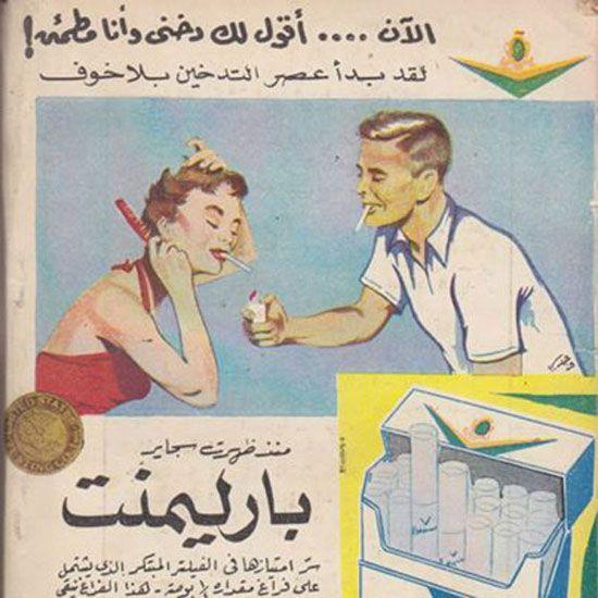 الآن أقول لك دخنى وأنتى مطمئنة Retro Ads Vintage Advertising Posters Egypt History