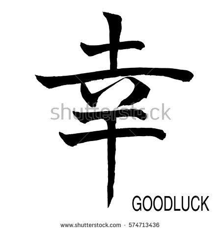 Hand Written Kanji Chinesejapanese Character Of Good Fortune