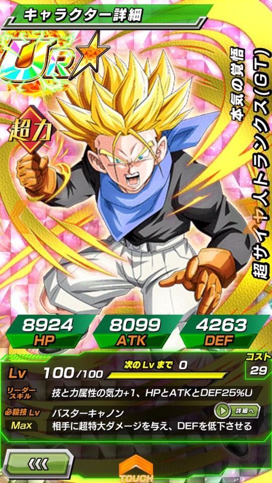 Trunks GT PUI Level 100