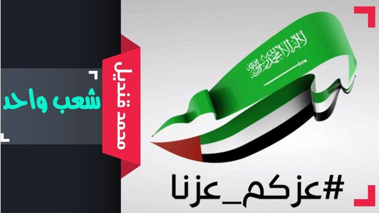 السعودية والإمارات يوجهان ضربة قاضية للنظام القطري Gum Candy