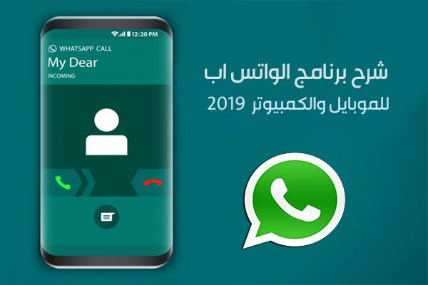 شرح الواتس الجديد للموبايل والكمبيوتر 2019 مزايا الواتس اب