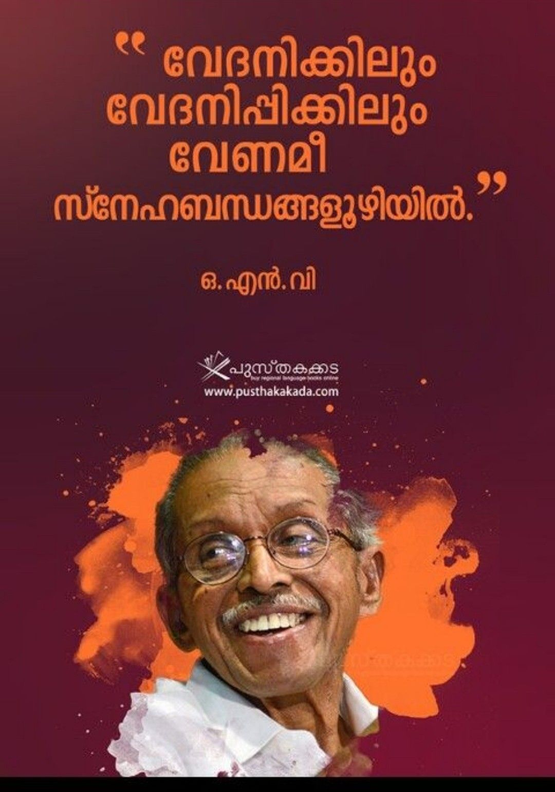 Pin By Adharsh Appu On Mk Serious Quotes Literary Quotes Malayalam Quotes