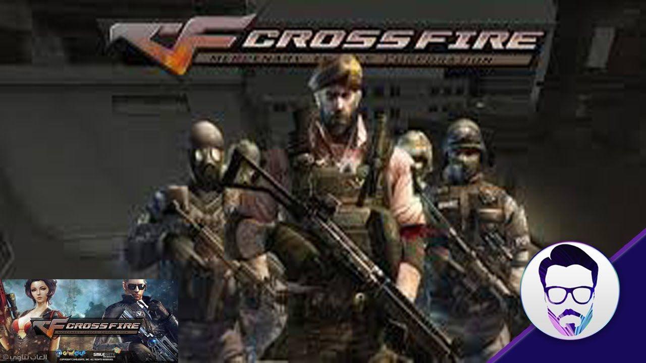 تحميل لعبة كروس فاير للكمبيوتر مجانا برابط مباشر Download Cross Fire