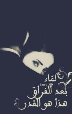 لقاء بعد الفراق هذا هو القدر Arabic Quotes Quotes Sayings