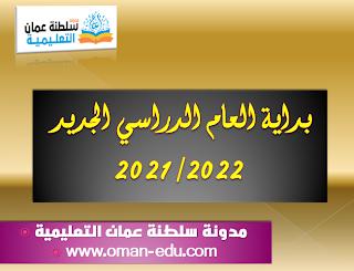 بداية العام الدراسي الجديد 2021 2022 سلطنة عمان In 2021 Pandora Screenshot