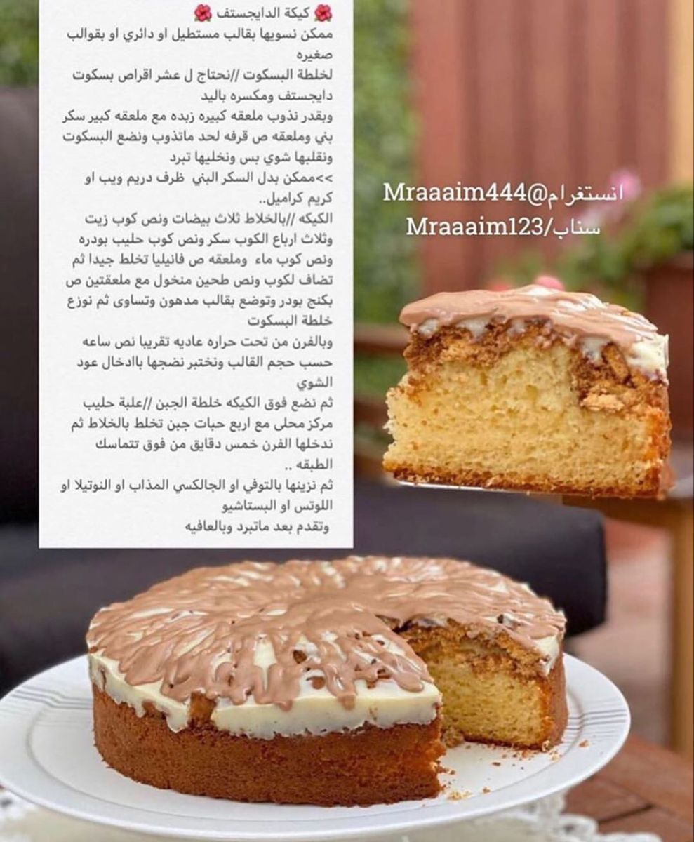 كيكة الدايجستف Food Drinks Dessert Yummy Food Dessert Cooking Recipes Desserts