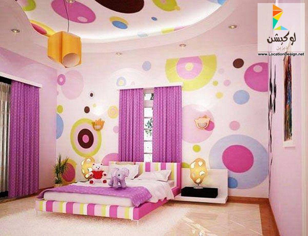 افضل النصائح في اختيار ديكورات غرف نوم اطفال 2017 2018 لوكشين ديزين نت Teenage Girl Room Decor Girls Bedroom Paint Girl Room Inspiration