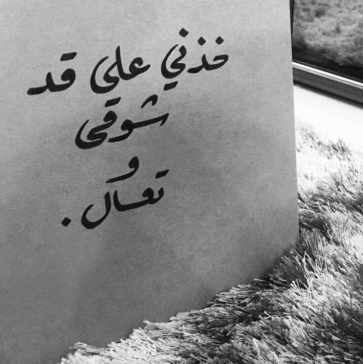 خذني على قد شوقي و تعال Arabic love quotes, Arabic