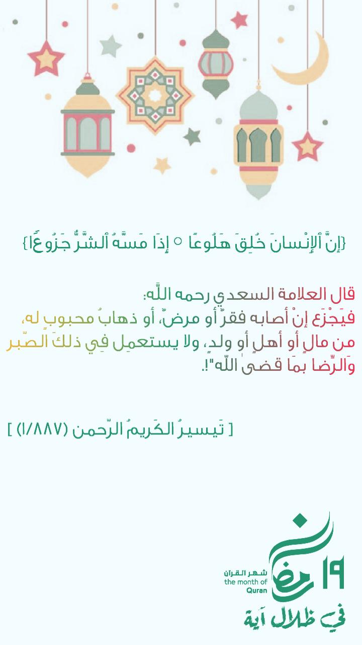 في ظلال آية رمضان Map Map Screenshot Quran