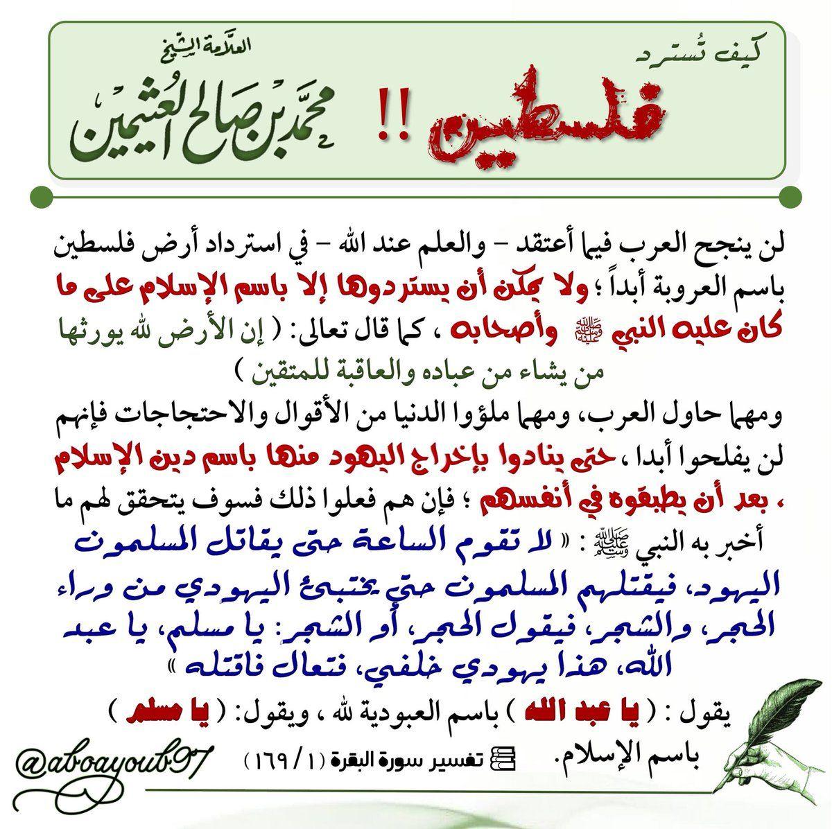 أبو أيوب السليمان Aboayoub97 تويتر