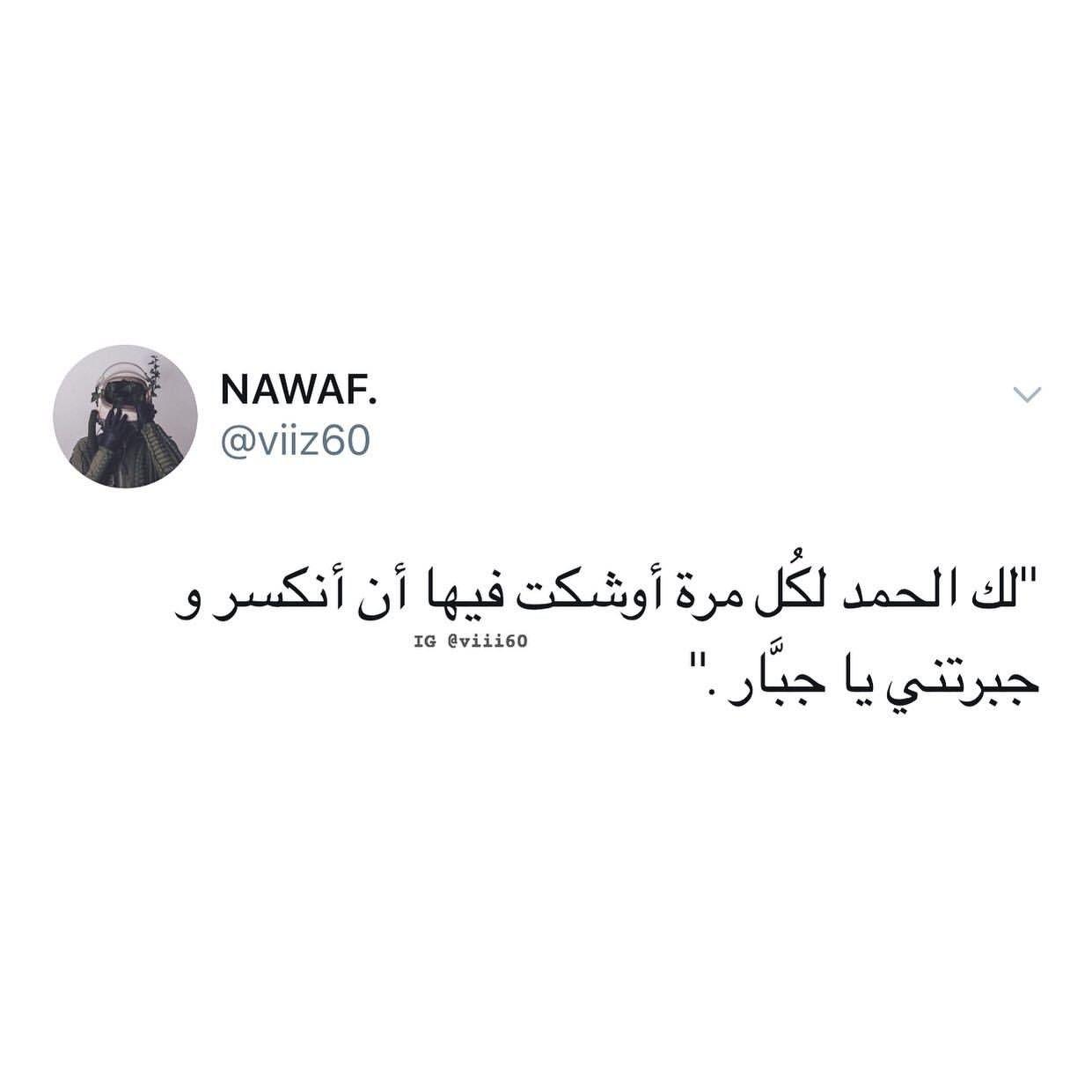 اللهم لك الحمد يارب Words Quotes Life Quotes Words