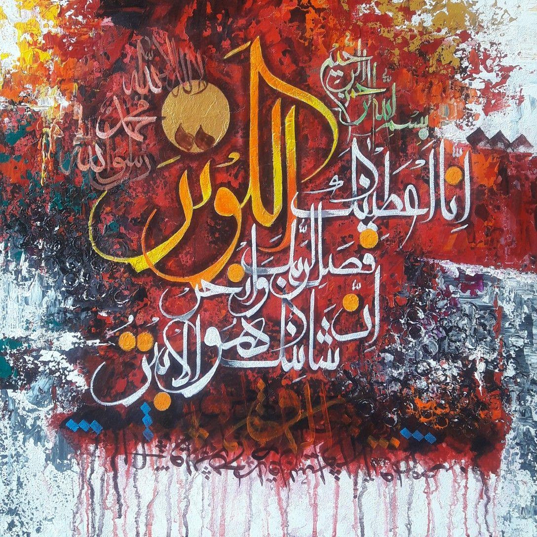 Pin On Shafiq Raja Calligraphy