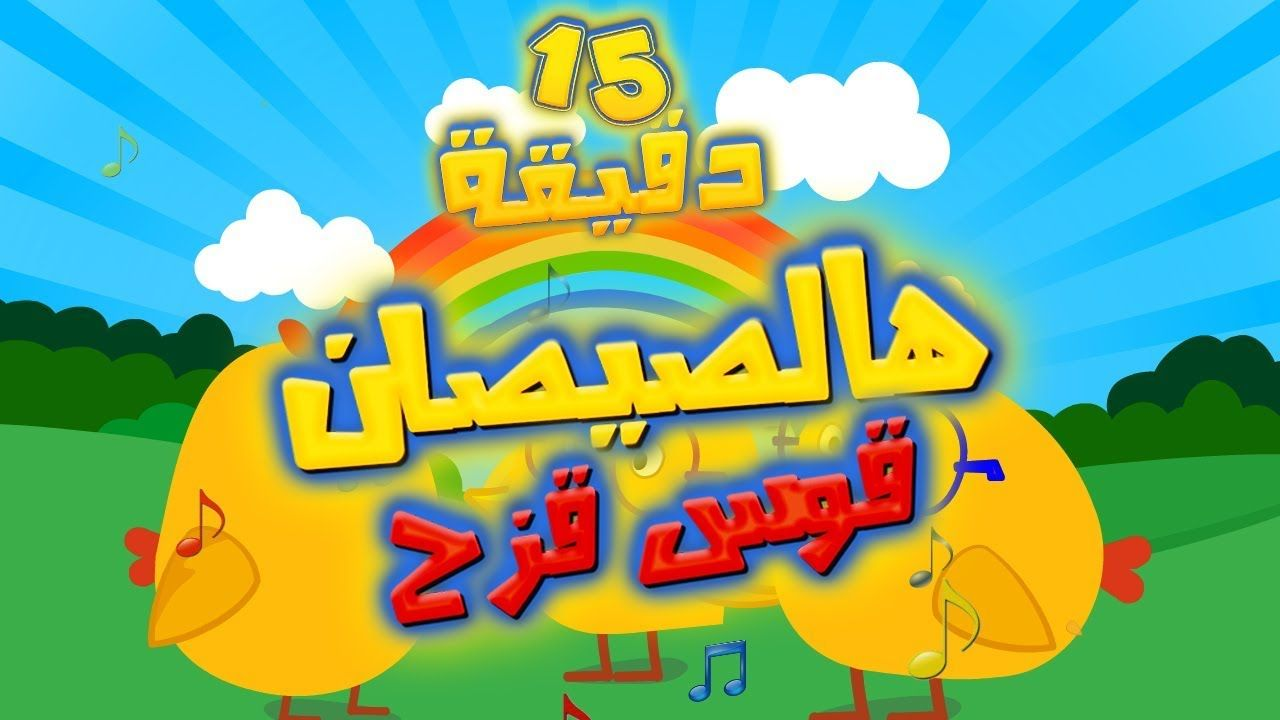 15 Minutes Song These Little Chicks 15 دقيقة هالصيصان شو حلوين قوس قزح Candyland Kids Pixel