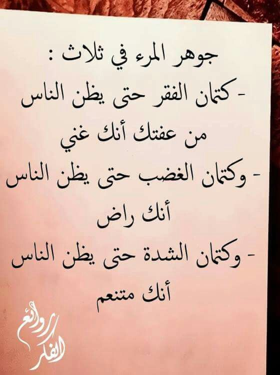 Pin By Noha H On 7ekam Arabic Quotes Words Quotes Words