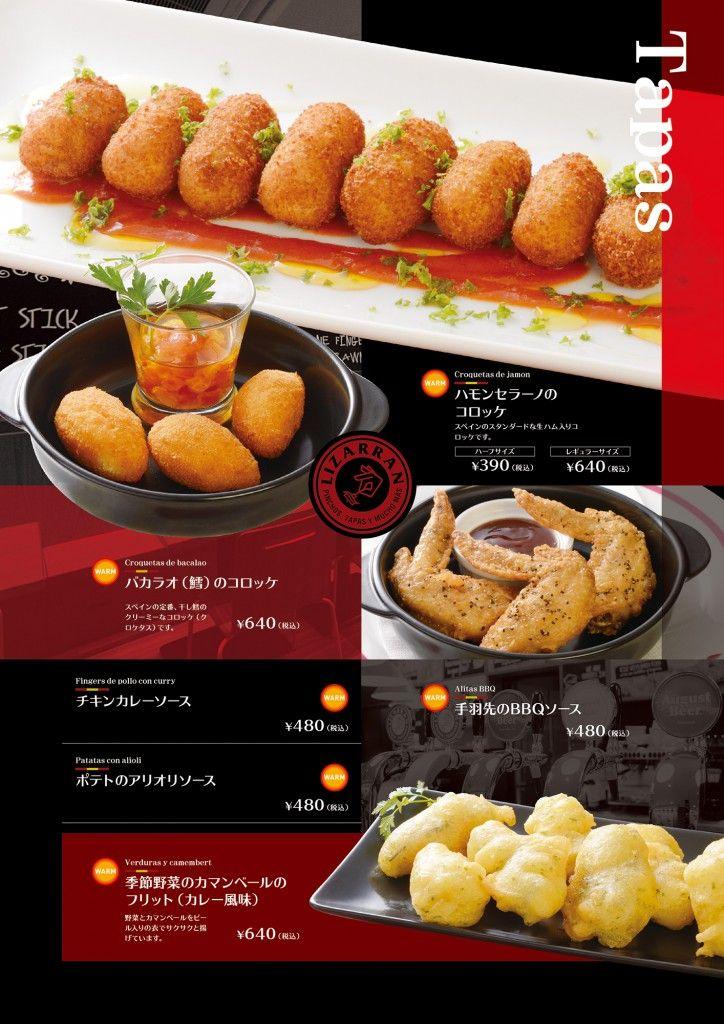 赤坂 リザラン スペイン料理 料理 pinterest spanish food and