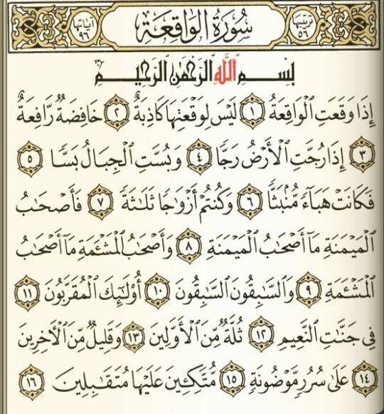 ١ ١٦ الواقعة Math Arabic Calligraphy Math Equations