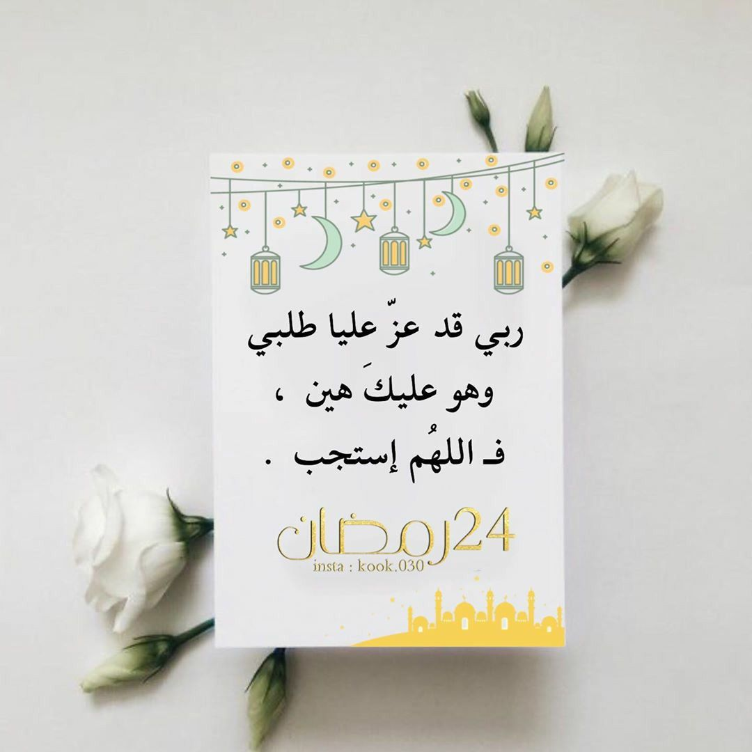 Pin By Samt On رمضان Light Box Light Box