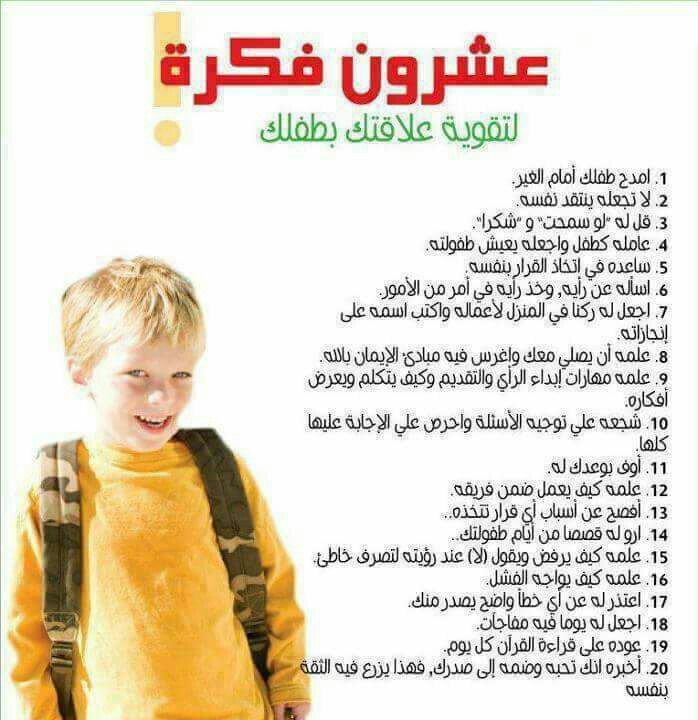 Arabic Baby Education Childrens Education Child Care Education