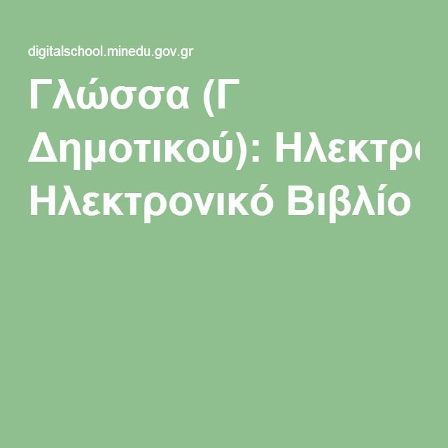 bb3a9e7ccb3 Γλώσσα (Γ Δημοτικού): Ηλεκτρονικό Βιβλίο   Μαθαίνω Ελληνικά   Greek ...