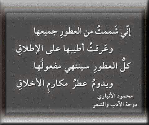 مكارم الأخلاق حسن يا رب لنا الخلق Words Quotes Arabic Quotes