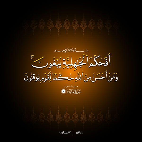 لوحات قرآنية جميلة Abdo Fonts Quran Arabic Islamic Calligraphy Islamic Caligraphy