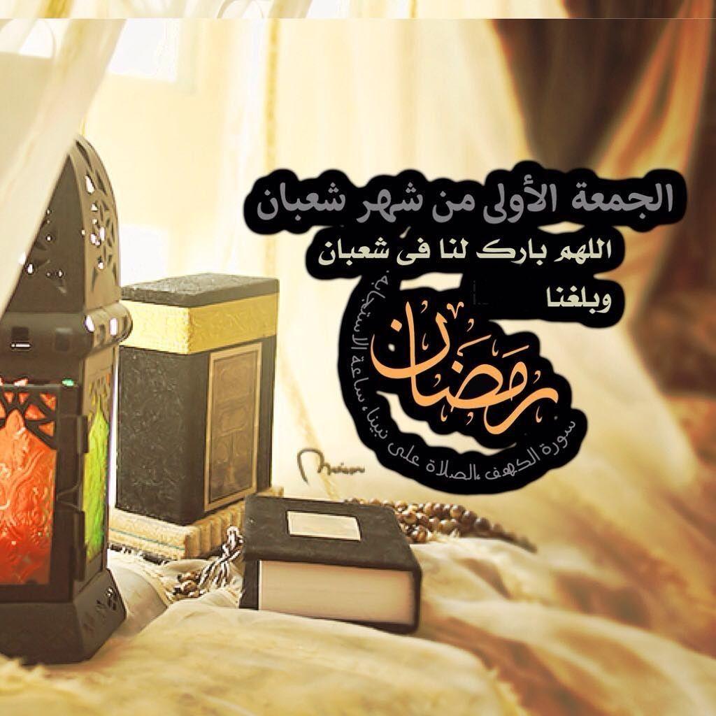 Pin By Chamss On جمعة طيبة Ramadan Kareem Ramadan Home Decor Decals
