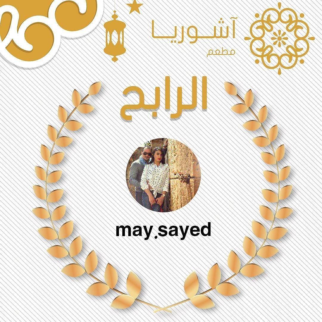 Instagram Photo By مطعم اشوريا الخبر Assyriarest Jun 25 2016 At 9 16am Utc Art Pho Pincode