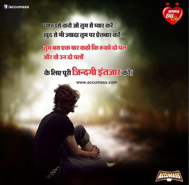 a26b8162a45 Alfaaz Dil Se - Hindi Shayari