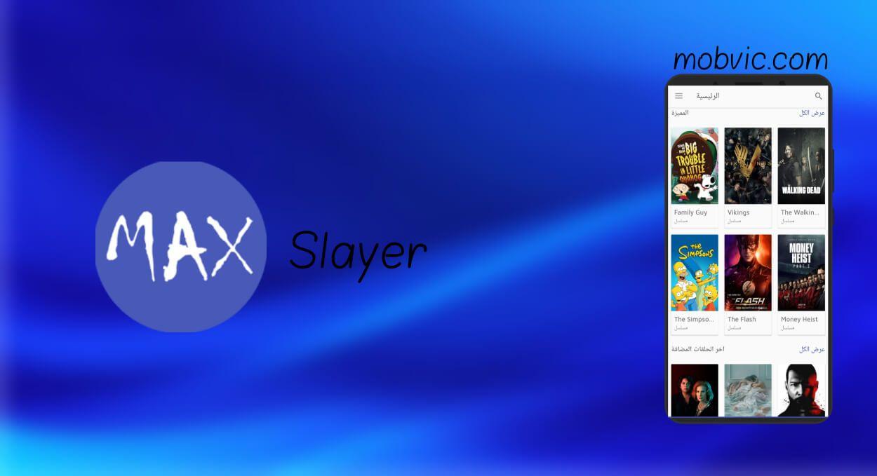 تحميل ماكس سلاير مجانا Max Slayer 2020 للايفون والاندرويد لمشاهدة الأفلام Slayer Max