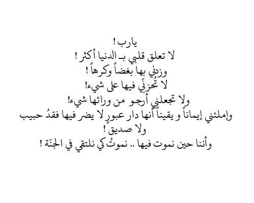 Pin By Yara Ashraf On Islamic Quotes إسلام ي ات Islamic Quotes Quotes Arabic Love Quotes