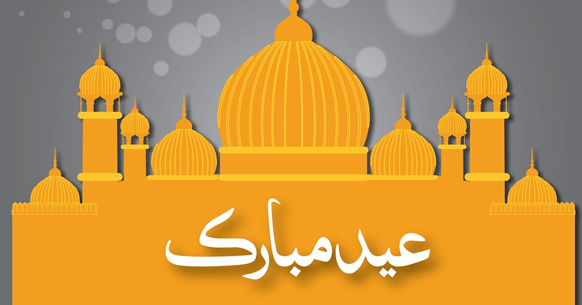 eid mubarak background with ramadan masjid free greeting