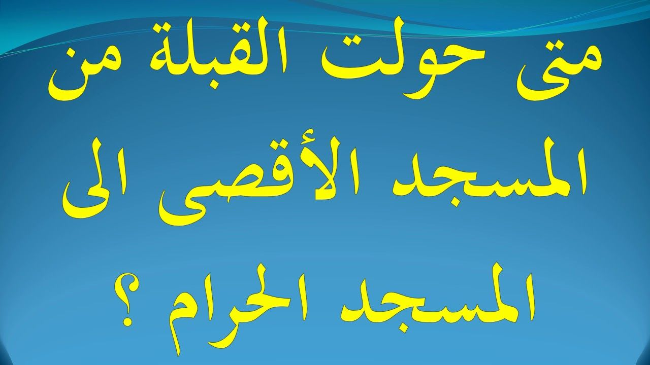 متى تحولت القبلة Arabic Calligraphy
