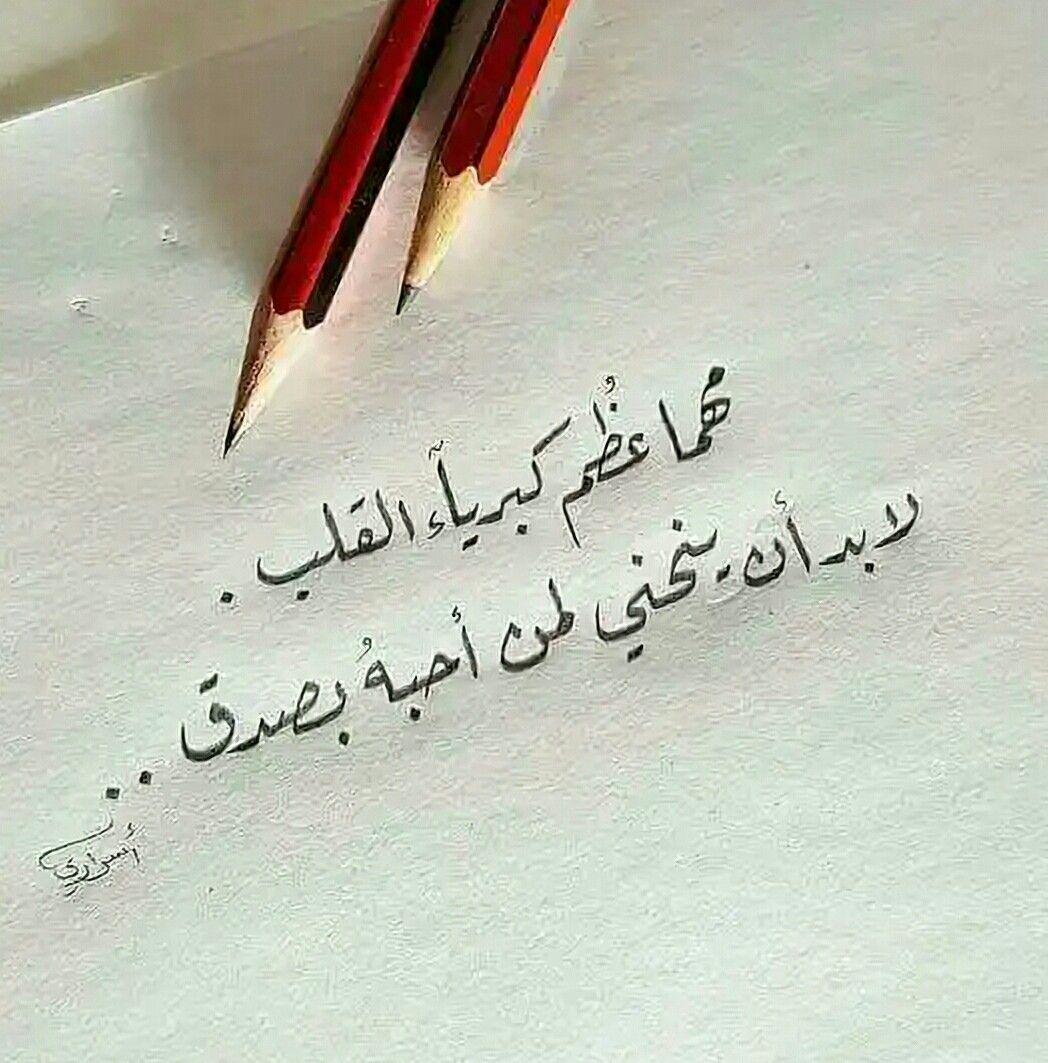 كبرياء ولكن حب Love Words Words Quotes World Quotes
