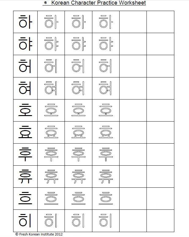 ᄒ Korean Character Practice Worksheet | Learning Korean | Pinterest ...