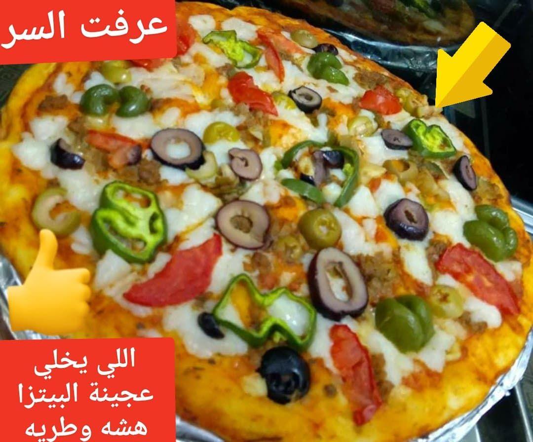 اسهل طريقة لعمل بيتزا المحلات بكل أسرارهاthe Easiest Way To Make Pizza Shops With All Their Secrets Cooking Food Delicious