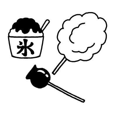 綿菓子かき氷夏祭り夏の行事保育無料 かわいい夏のイラスト素材