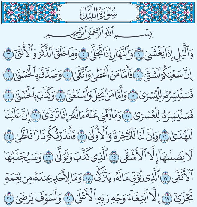 سورة الليل Quran Book Beaded Bracelets Diy Quran Verses