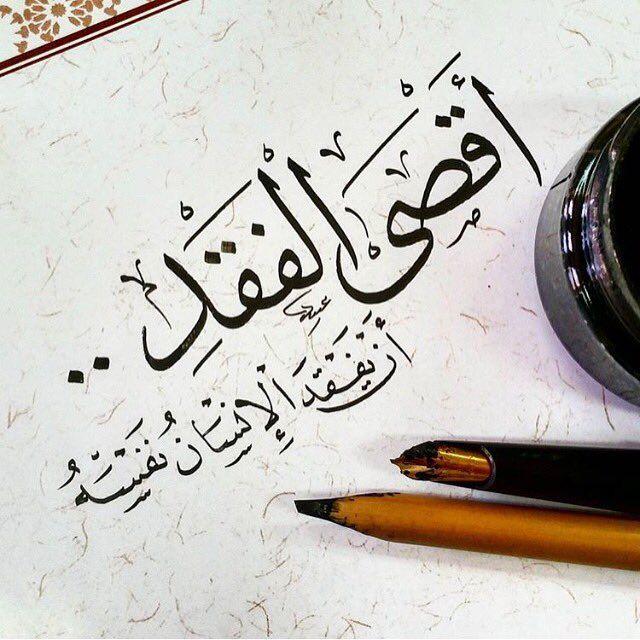 ملا عبدالله Ubeyd53 Twitter Islamic Love Quotes Calligraphy Quotes Spirit Quotes