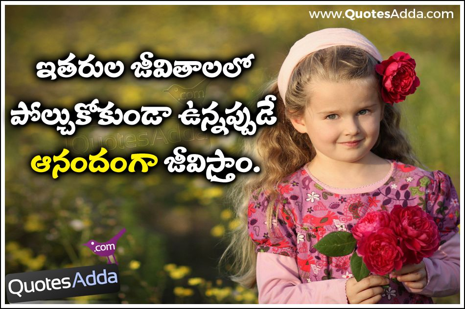 Quotes Adda Com Telugu Quotes Tamil Quotes Hindi Quotes English Telugu Cute Happiness Sayings And Best Mo Inspirational Quotes Quotations Image Quotes