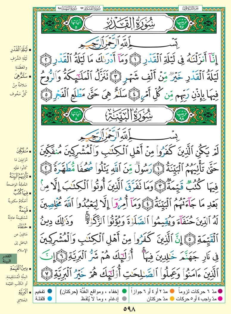سورة القدر سورة البينة Quran Book Quran Verses Holy Quran Book