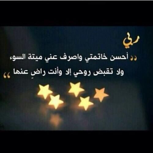 ربي احسن خاتمتي Worship God Holy Quran Quran Verses