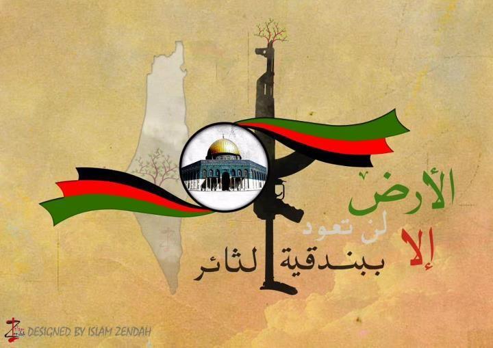 إنها الثورة هكذا يقولون جميعا و أنت لا تستطيع أن تعرف معنى ذلك إلا إذا كنت تعلق على كتفك بندقية تستطيع أن تطلق فإلى متى تنتظر Palestine Sketches Art