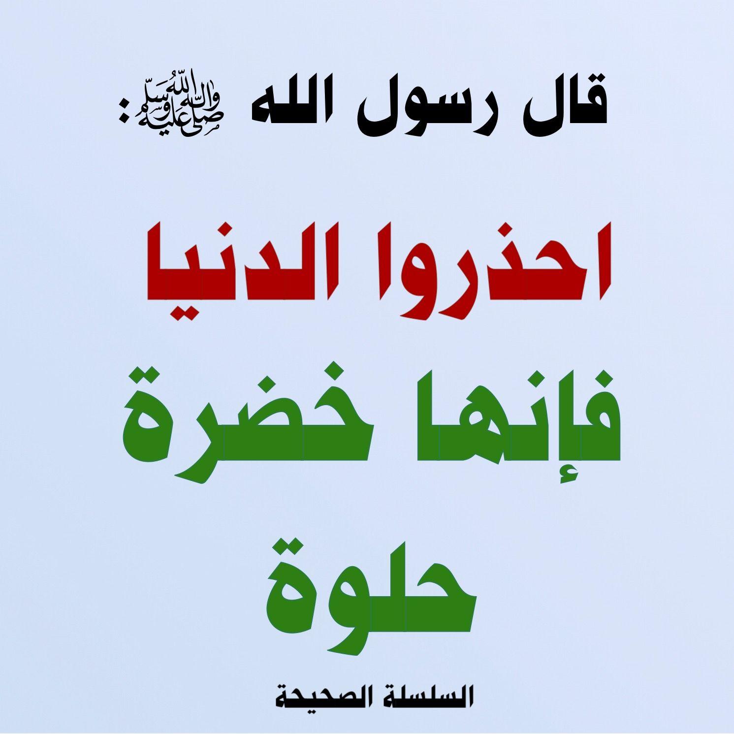 حديث قال رسول الله ﷺ احذروا الدنيا فإنها خضرة حلوة السلسلة الصحيحة Ahadith Hadeeth Arabic Words