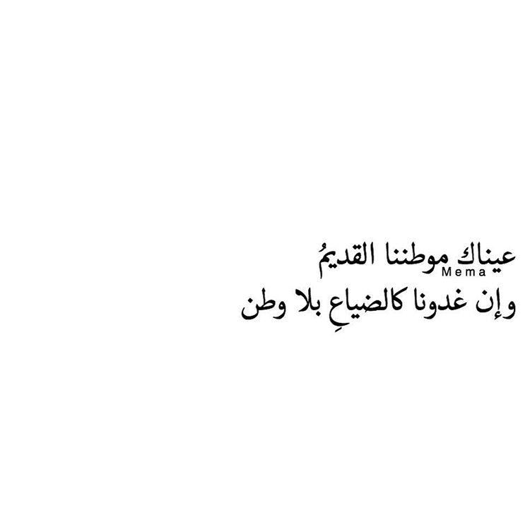 Quotesmema م قتبسات ميما Arabic Quotes Quotes Words