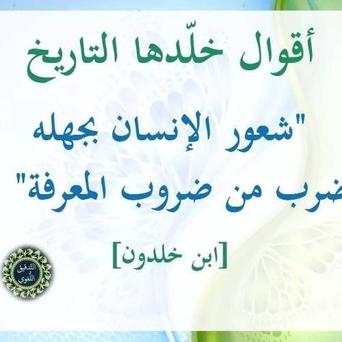 Pin By Rana Y Farouk On صفحة المسلم Words Arabic Quotes Quotes